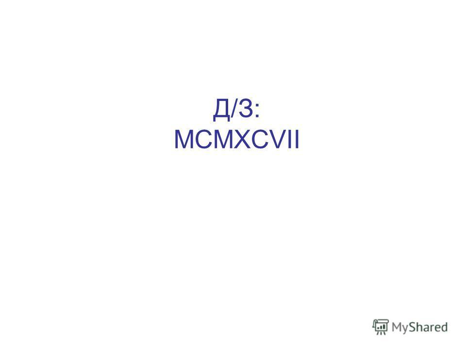 Д/З: MCMXCVII