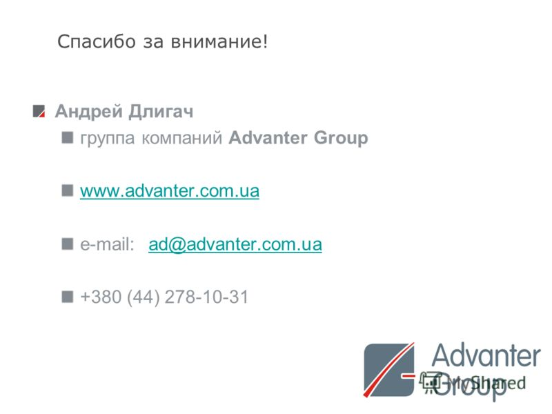 31 Спасибо за внимание! Андрей Длигач группа компаний Advanter Group www.advanter.com.ua e-mail:ad@advanter.com.uaad@advanter.com.ua +380 (44) 278-10-31