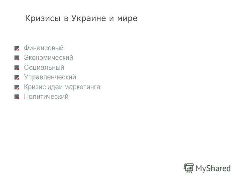 6 Кризисы в Украине и мире Финансовый Экономический Социальный Управленческий Кризис идеи маркетинга Политический