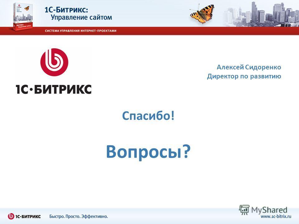 Спасибо! Вопросы? Алексей Сидоренко Директор по развитию