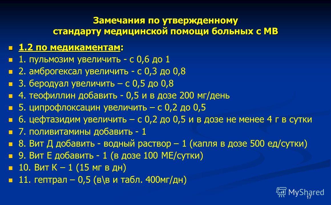17 Замечания по утвержденному стандарту медицинской помощи больных с МВ 1.2 по медикаментам: 1.2 по медикаментам: 1. пульмозим увеличить - с 0,6 до 1 2. амброгексал увеличить - с 0,3 до 0,8 3. беродуал увеличить – с 0,5 до 0,8 4. теофиллин добавить -