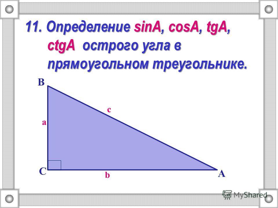 11. Определение sinA, cosA, tgA, ctgA острого угла в прямоугольном треугольнике. А В С b а c
