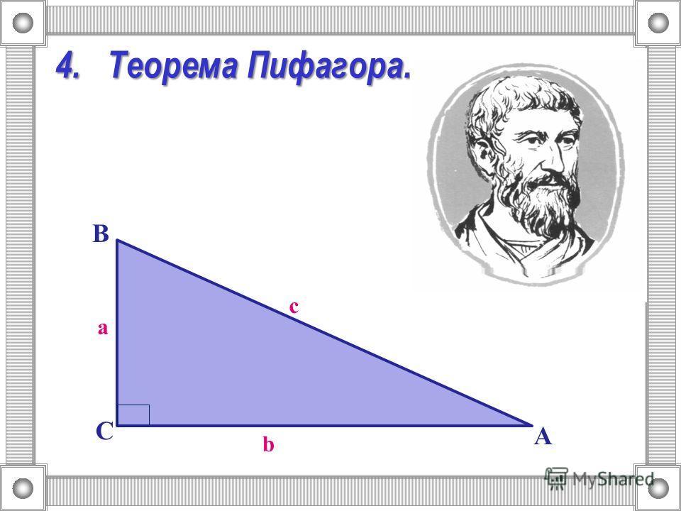4. Теорема Пифагора. А В С с b а