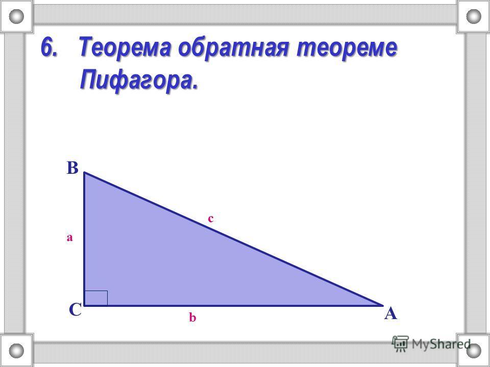 6. Теорема обратная теореме Пифагора. А В С с b а