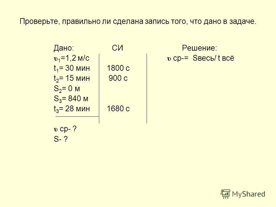 Задача 2. Пошёл Иван Царевич искать стрелу. Сначала он брёл по чаще леса со средней скоростью 1,2 м/с в течение получаса, затем присел отдохнуть на 15 мин, набрался сил и переплыл реку шириной 840 м за 28 мин. С какой средней скоростью спешил Иван Ца