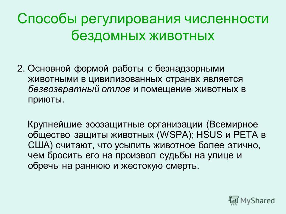 Способы регулирования численности бездомных животных 2. Основной формой работы с безнадзорными животными в цивилизованных странах является безвозвратный отлов и помещение животных в приюты. Крупнейшие зоозащитные организации (Всемирное общество защит