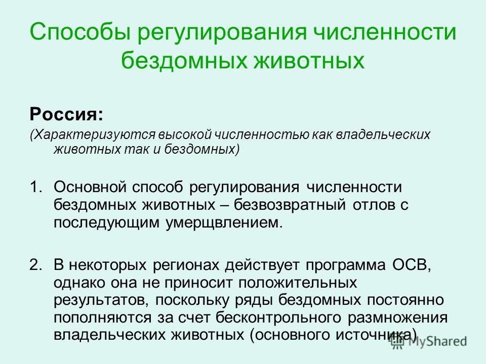 Способы регулирования численности бездомных животных Россия: (Характеризуются высокой численностью как владельческих животных так и бездомных) 1.Основной способ регулирования численности бездомных животных – безвозвратный отлов с последующим умерщвле