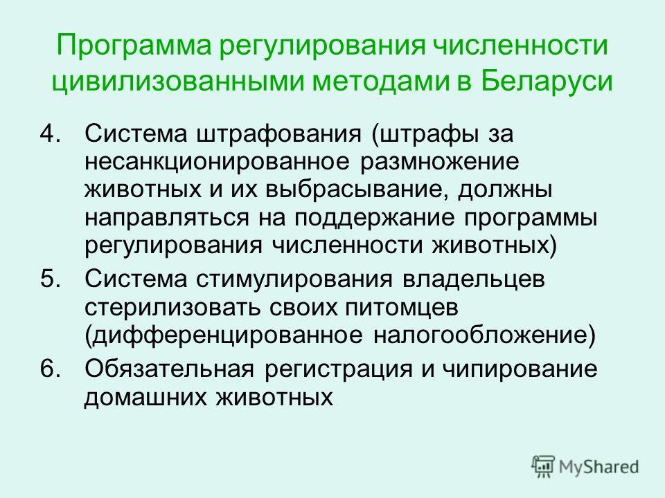Программа регулирования численности цивилизованными методами в Беларуси 4.Система штрафования (штрафы за несанкционированное размножение животных и их выбрасывание, должны направляться на поддержание программы регулирования численности животных) 5.Си