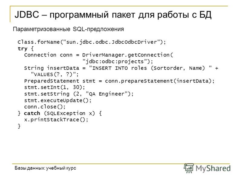 JDBC – программный пакет для работы с БД Базы данных: учебный курс Параметризованные SQL-предложения Class.forName(