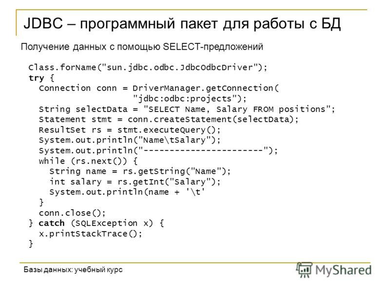 JDBC – программный пакет для работы с БД Базы данных: учебный курс Получение данных с помощью SELECT-предложений Class.forName(