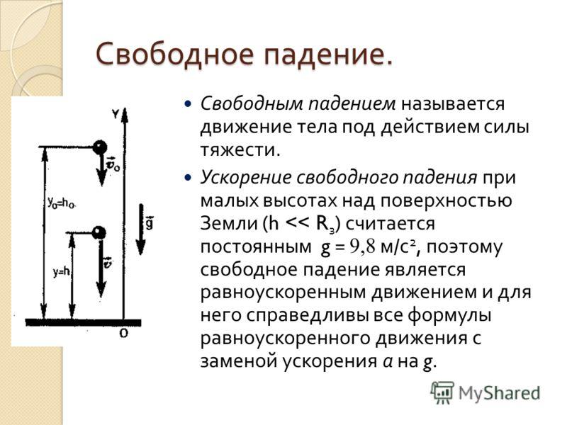 Свободное падение. Свободным падением называется движение тела под действием силы тяжести. Ускорение свободного падения при малых высотах над поверхностью Земли (h