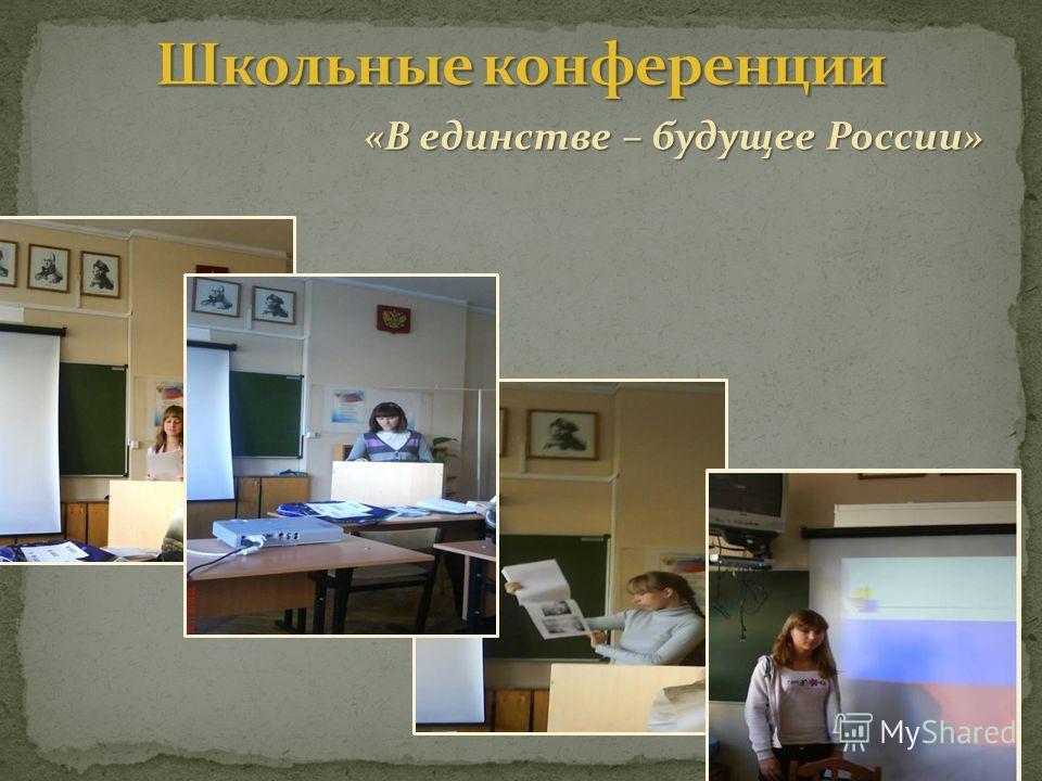 «В единстве – будущее России»