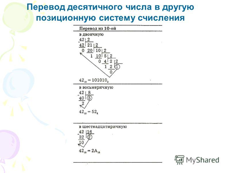 Перевод десятичного числа в другую позиционную систему счисления