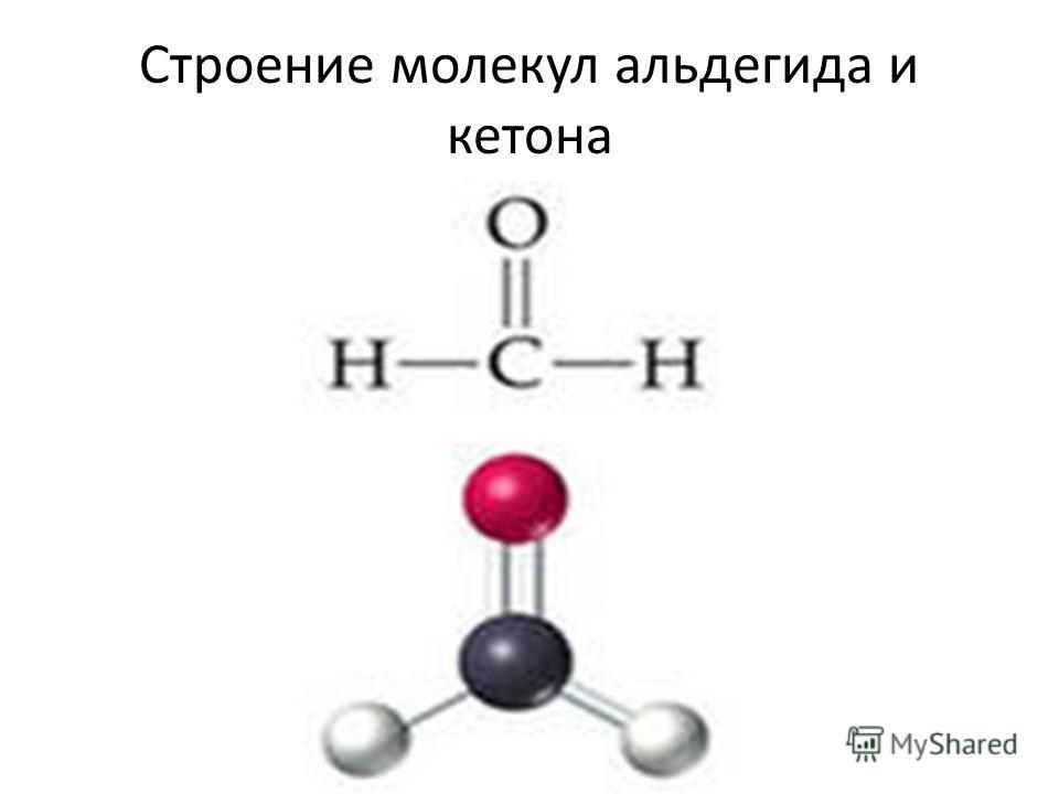 Строение молекул альдегида и кетона