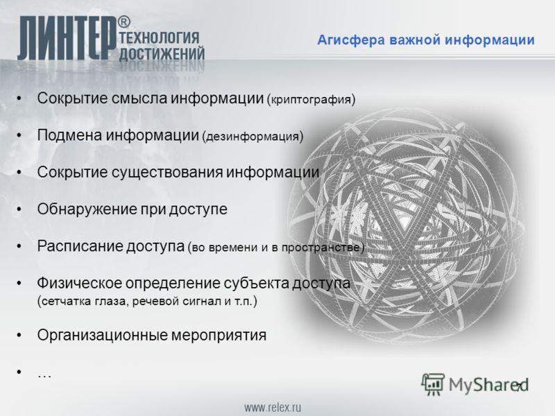 7 Агисфера важной информации Сокрытие смысла информации ( криптография ) Подмена информации ( дезинформация ) Сокрытие существования информации Обнаружение при доступе Расписание доступа ( во времени и в пространстве ) Физическое определение субъекта