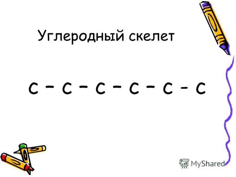 Углеродный скелет c – c – c – c – c - c