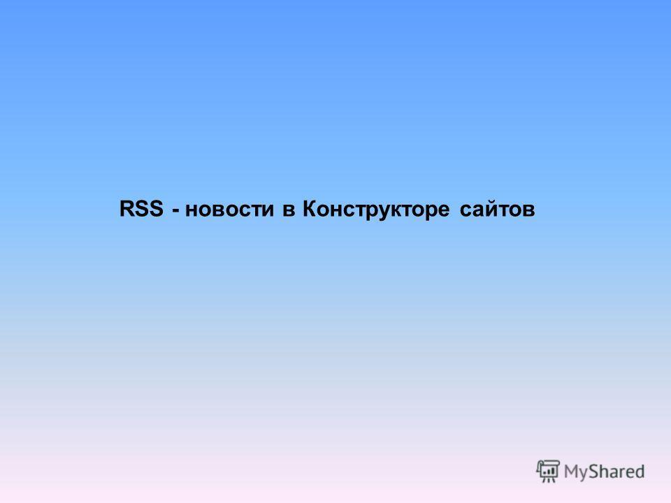 RSS - новости в Конструкторе сайтов