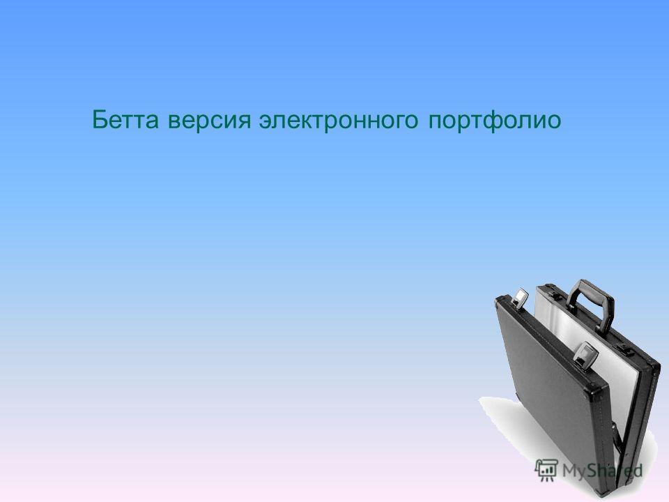 Бетта версия электронного портфолио