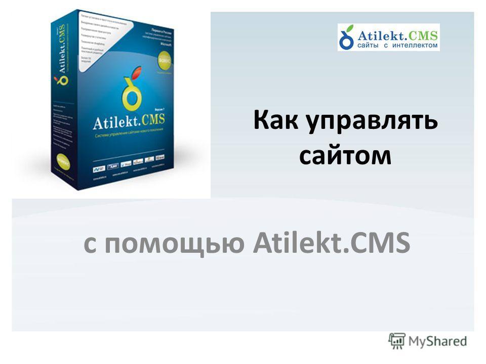 с помощью Atilekt.CMS Как управлять сайтом