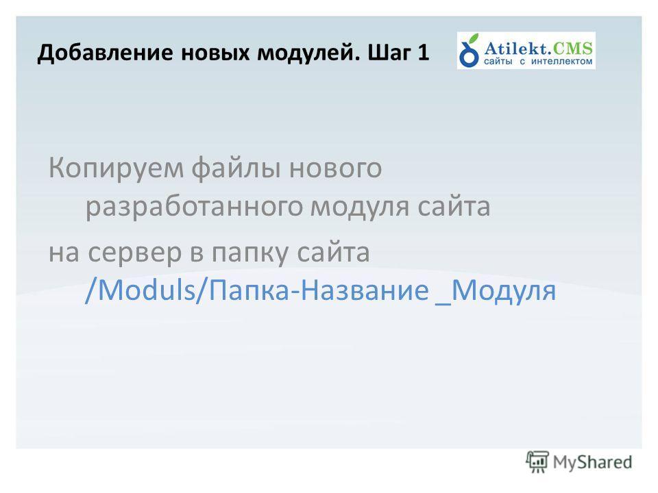 Добавление новых модулей. Шаг 1 Копируем файлы нового разработанного модуля сайта на сервер в папку сайта /Moduls/Папка-Название _Модуля