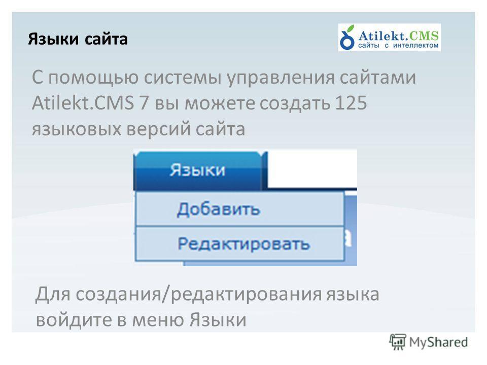 Языки сайта С помощью системы управления сайтами Atilekt.CMS 7 вы можете создать 125 языковых версий сайта Для создания/редактирования языка войдите в меню Языки