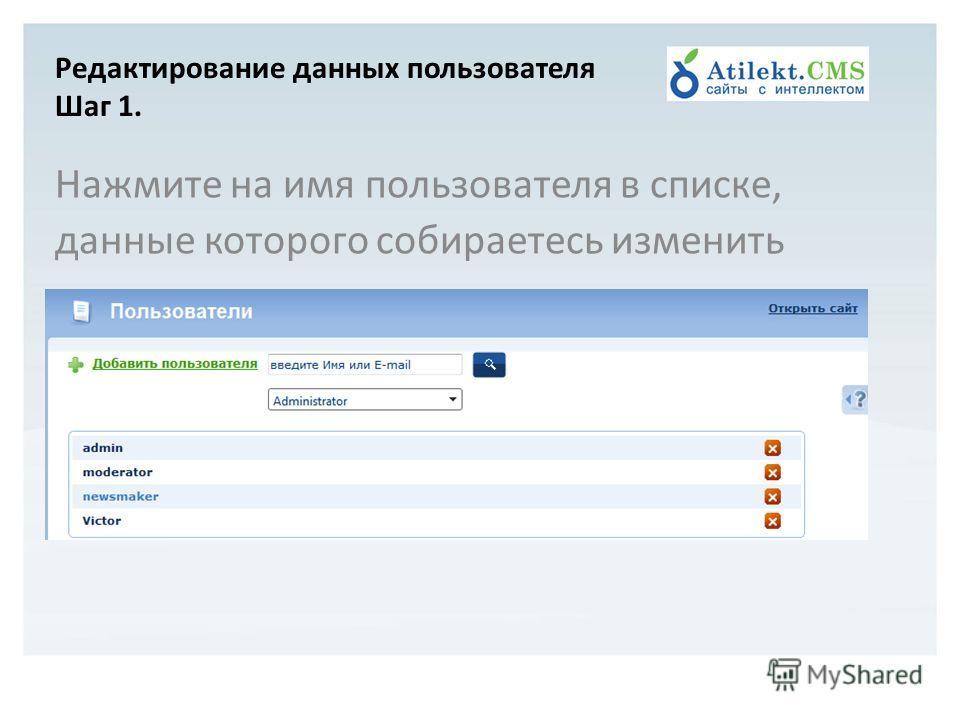 Редактирование данных пользователя Шаг 1. Нажмите на имя пользователя в списке, данные которого собираетесь изменить