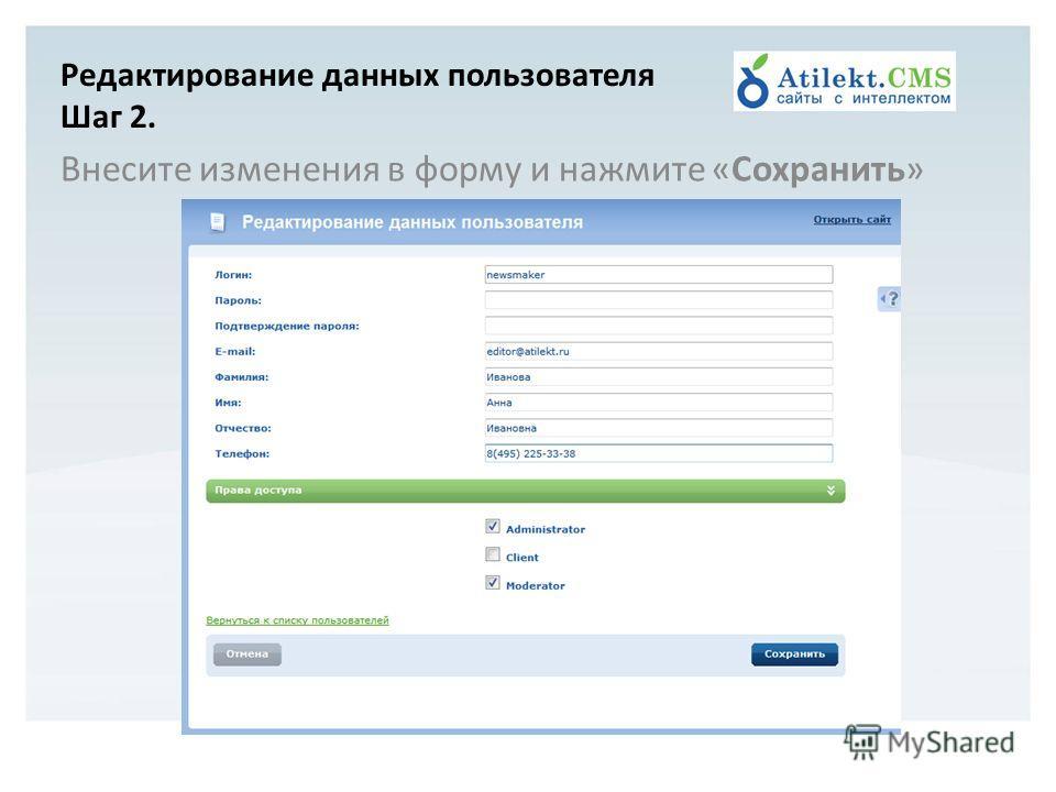 Редактирование данных пользователя Шаг 2. Внесите изменения в форму и нажмите «Сохранить»