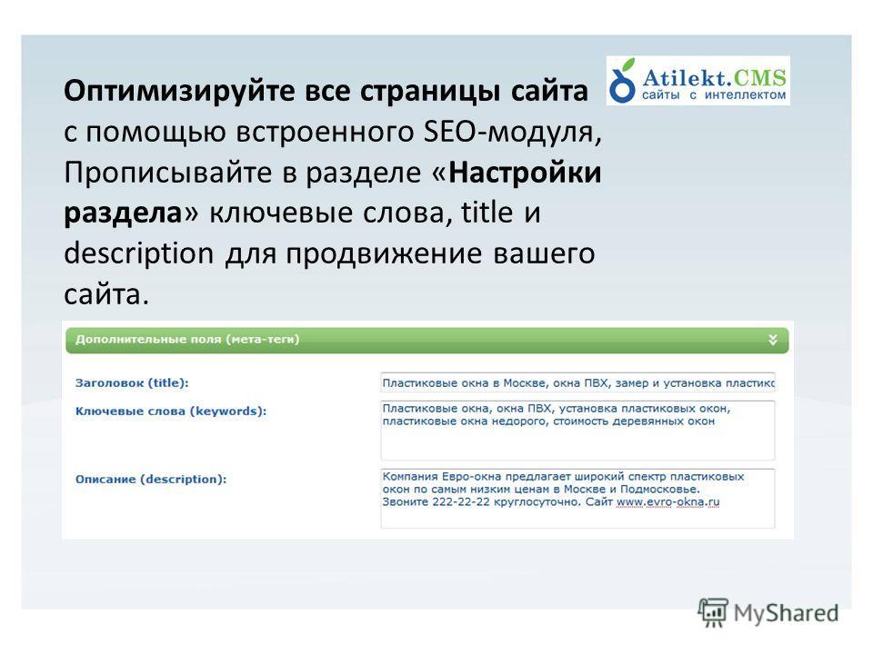 Оптимизируйте все страницы сайта с помощью встроенного SEO-модуля, Прописывайте в разделе «Настройки раздела» ключевые слова, title и description для продвижение вашего сайта.