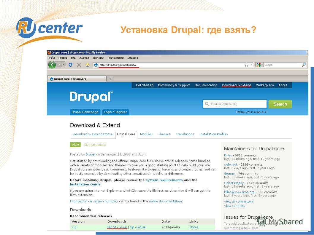 Установка Drupal: где взять?