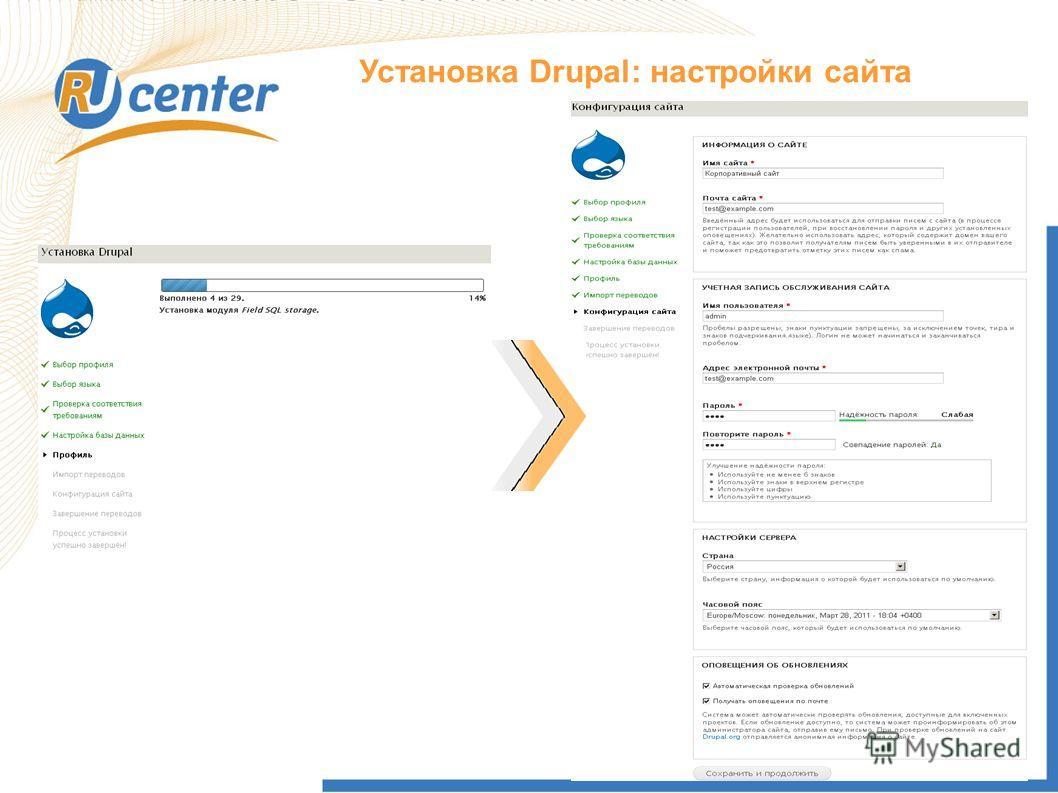 Установка Drupal: настройки сайта