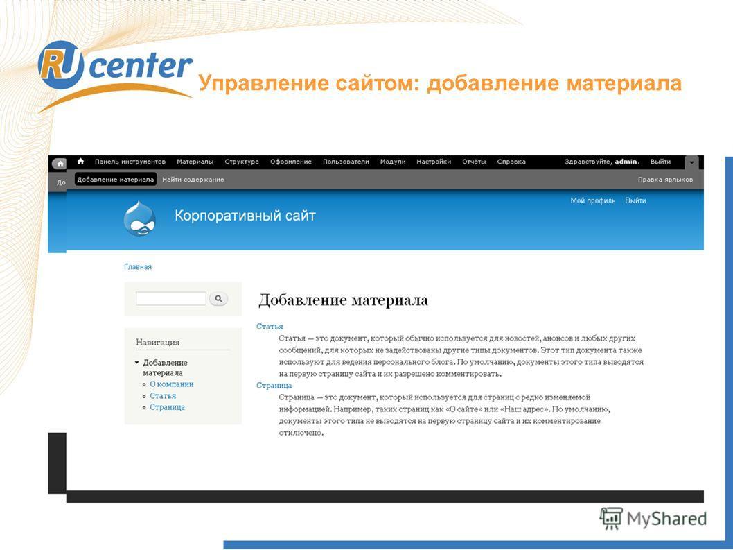 Управление сайтом: добавление материала