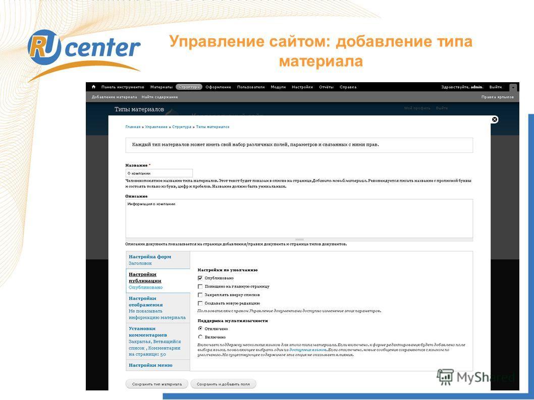 Управление сайтом: добавление типа материала