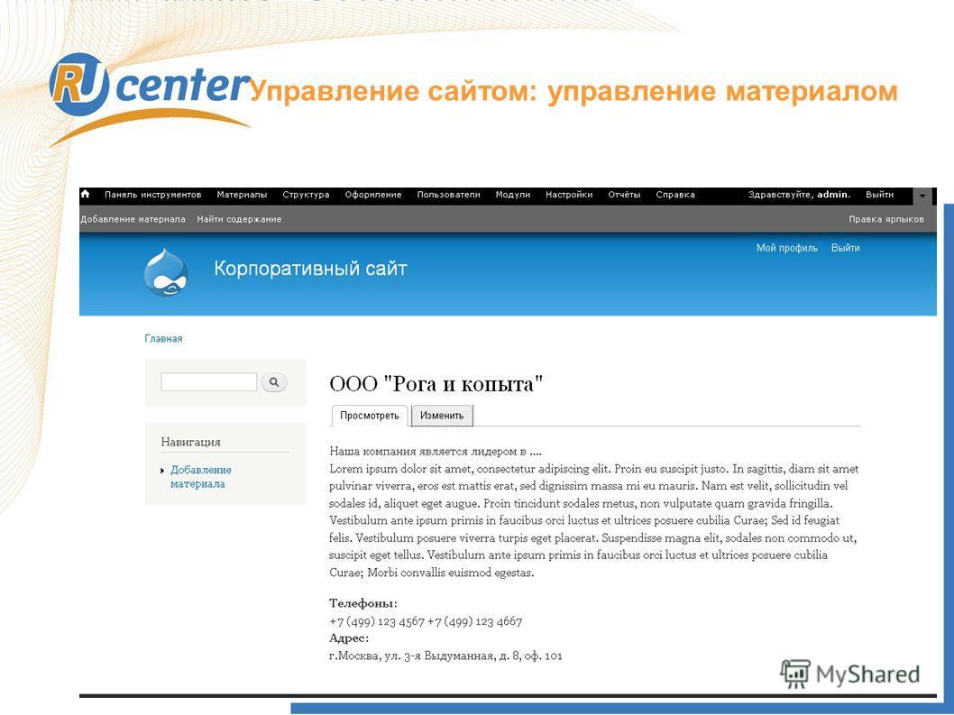 Управление сайтом: управление материалом
