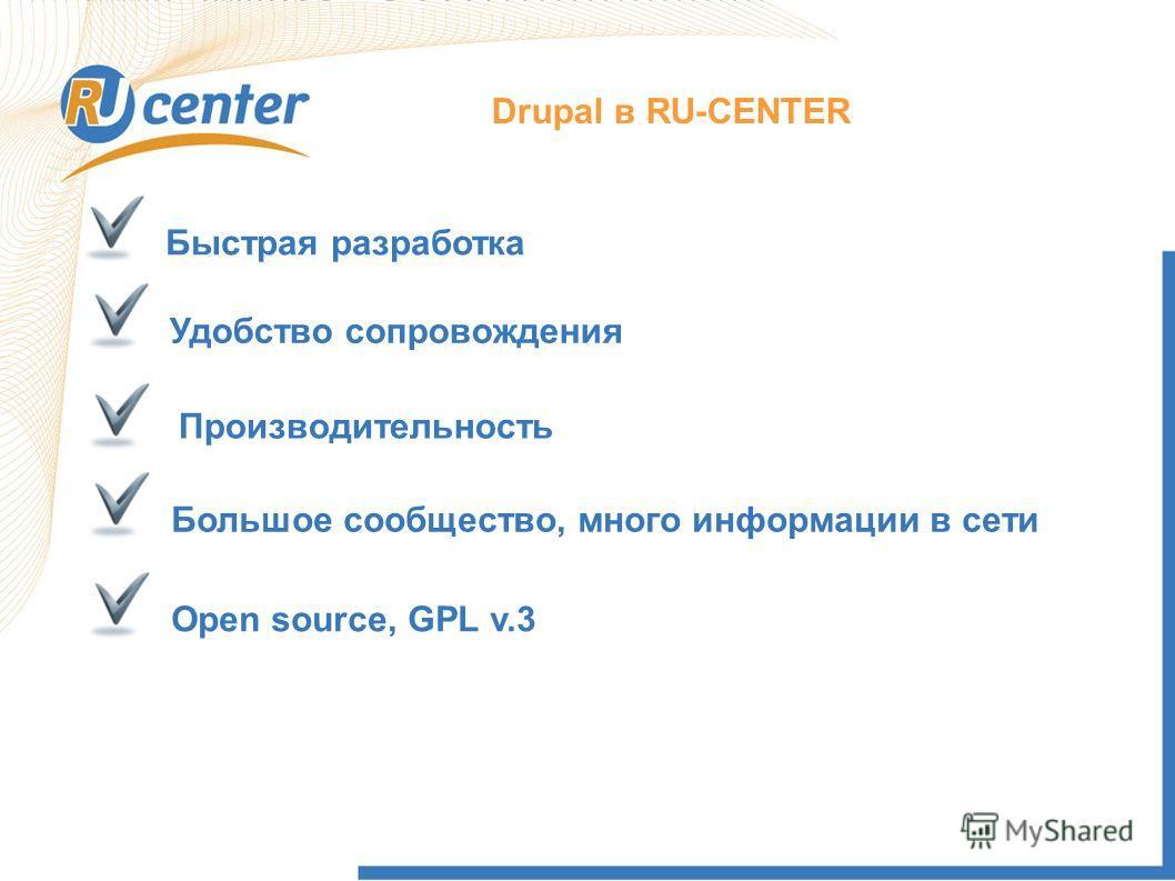 Как выбрать Тариф? Drupal в RU-CENTER Производительность Быстрая разработка Большое сообщество, много информации в сети Open source, GPL v.3Удобство сопровождения
