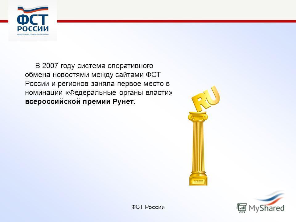 ФСТ России В 2007 году система оперативного обмена новостями между сайтами ФСТ России и регионов заняла первое место в номинации «Федеральные органы власти» всероссийской премии Рунет.