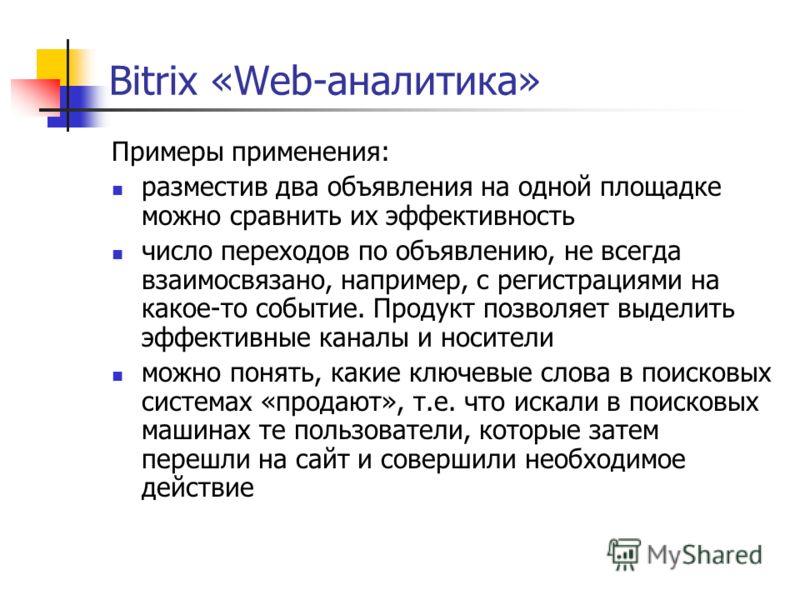 Bitrix «Web-аналитика» Примеры применения: разместив два объявления на одной площадке можно сравнить их эффективность число переходов по объявлению, не всегда взаимосвязано, например, с регистрациями на какое-то событие. Продукт позволяет выделить эф