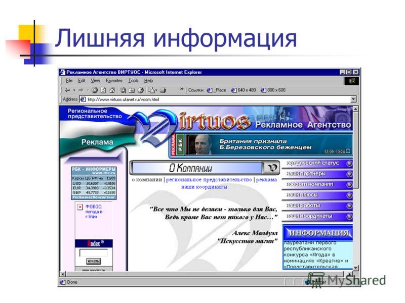 Лишняя информация