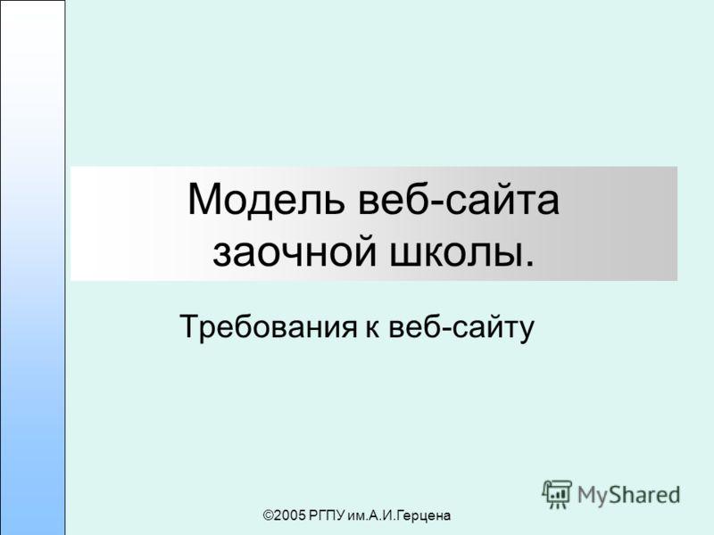 ©2005 РГПУ им.А.И.Герцена Модель веб-сайта заочной школы. Требования к веб-сайту