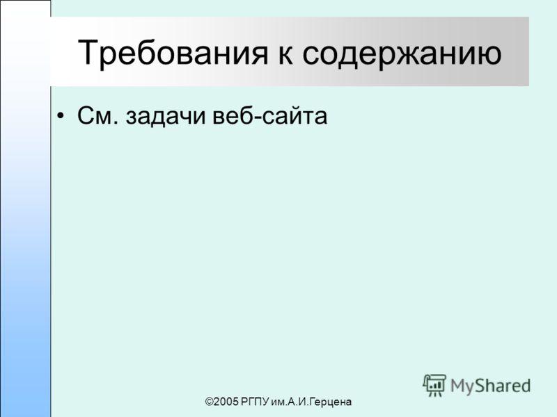 ©2005 РГПУ им.А.И.Герцена Требования к содержанию См. задачи веб-сайта