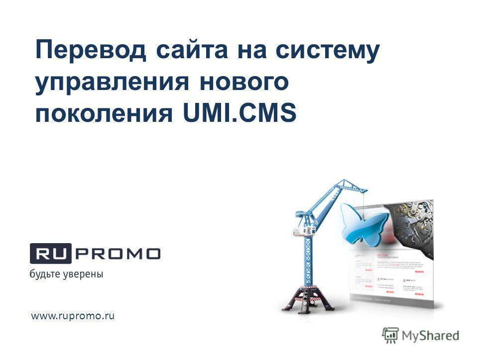 www.rupromo.ru Перевод сайта на систему управления нового поколения UMI.CMS