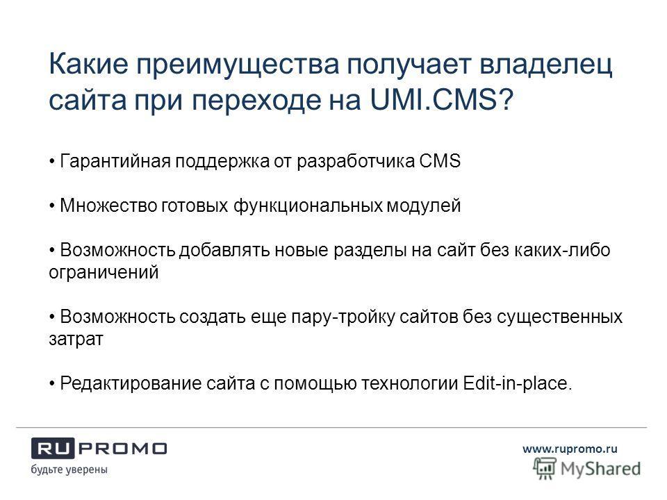 Гарантийная поддержка от разработчика CMS Множество готовых функциональных модулей Возможность добавлять новые разделы на сайт без каких-либо ограничений Возможность создать еще пару-тройку сайтов без существенных затрат Редактирование сайта с помощь