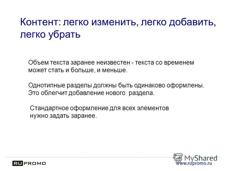www.rupromo.ru Контент: легко изменить, легко добавить, легко убрать Объем текста заранее неизвестен - текста со временем может стать и больше, и меньше. Однотипные разделы должны быть одинаково оформлены. Это облегчит добавление нового раздела. Стан