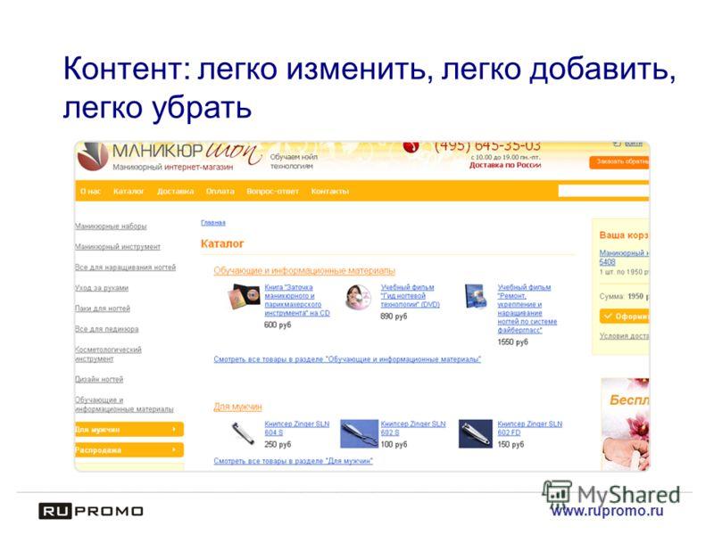 www.rupromo.ru Контент: легко изменить, легко добавить, легко убрать