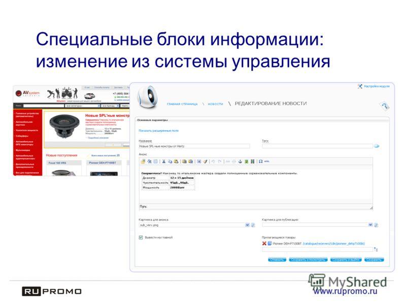 Специальные блоки информации: изменение из системы управления www.rupromo.ru
