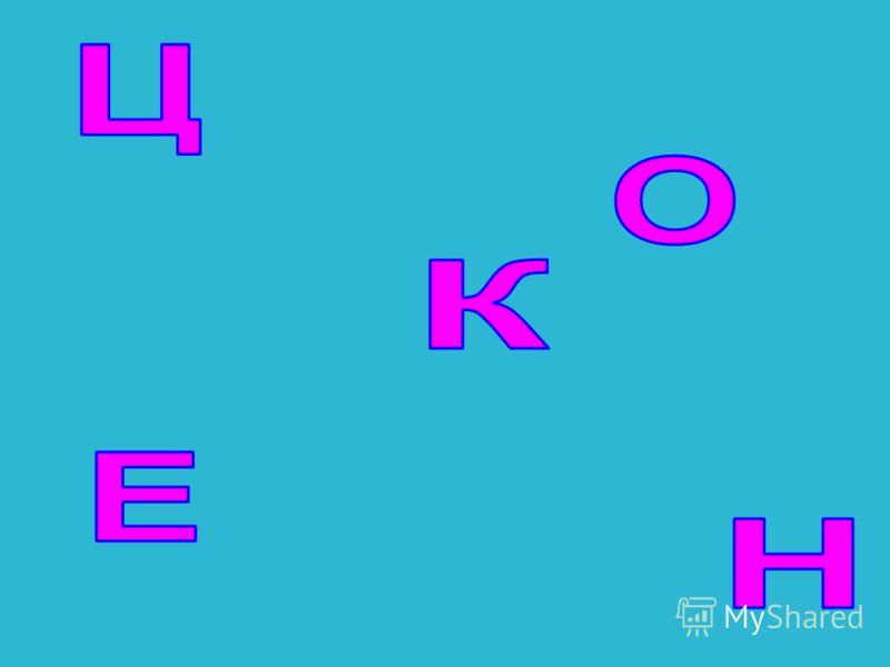 Адрес сайта http://www.galina- shherbakov.narod.ru