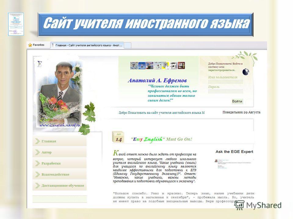 Сайт учителя иностранного языка
