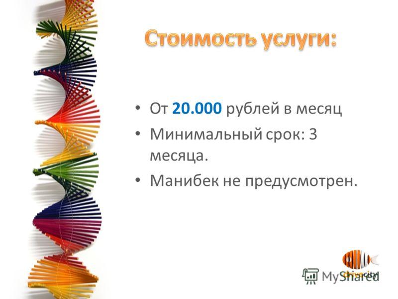 От 20.000 рублей в месяц Минимальный срок: 3 месяца. Манибек не предусмотрен.