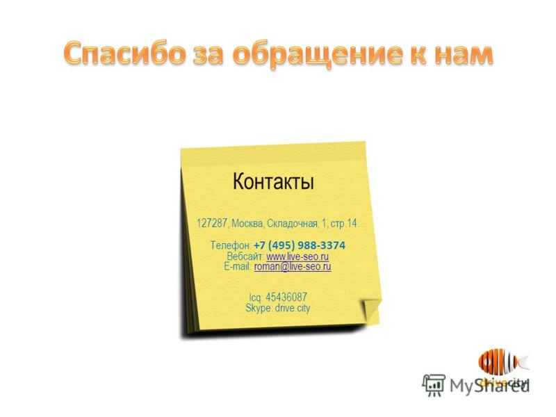 127287, Москва, Складочная, 1, стр.14. Телефон: +7 (495) 988-3374 Вебсайт: www.live-seo.ru E-mail: roman@live-seo.ru Icq: 45436087 Skype: drive.citywww.live-seo.ruroman@live-seo.ru Контакты