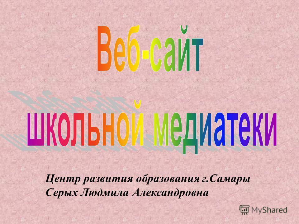 Центр развития образования г.Самары Серых Людмила Александровна