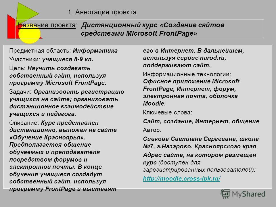 Предметная область: Информатика Участники: учащиеся 8-9 кл. Цель: Научить создавать собственный сайт, используя программу Microsoft FrontPage. Задачи: Организовать регистрацию учащихся на сайте; организовать дистанционное взаимодействие учащихся и пе